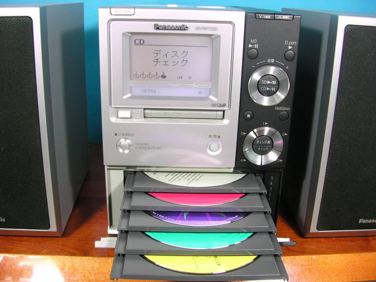 即決★☆パナソニック5CD・SD・MDコンポ SC-PM770SD☆★美品!!_画像2