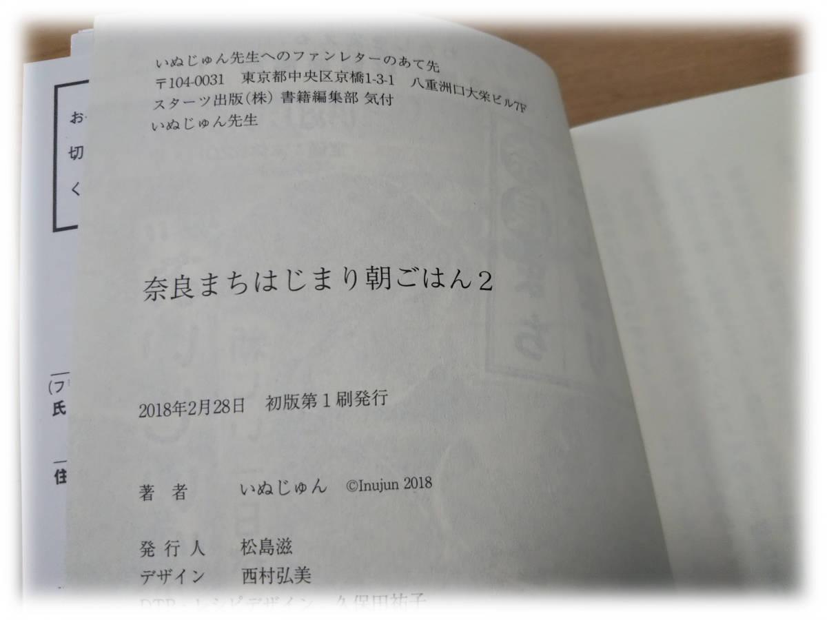 【文庫版】奈良まちはじまりあさごはん1・2・3/いぬじゅん 3巻セット スターツ出版文庫_画像4