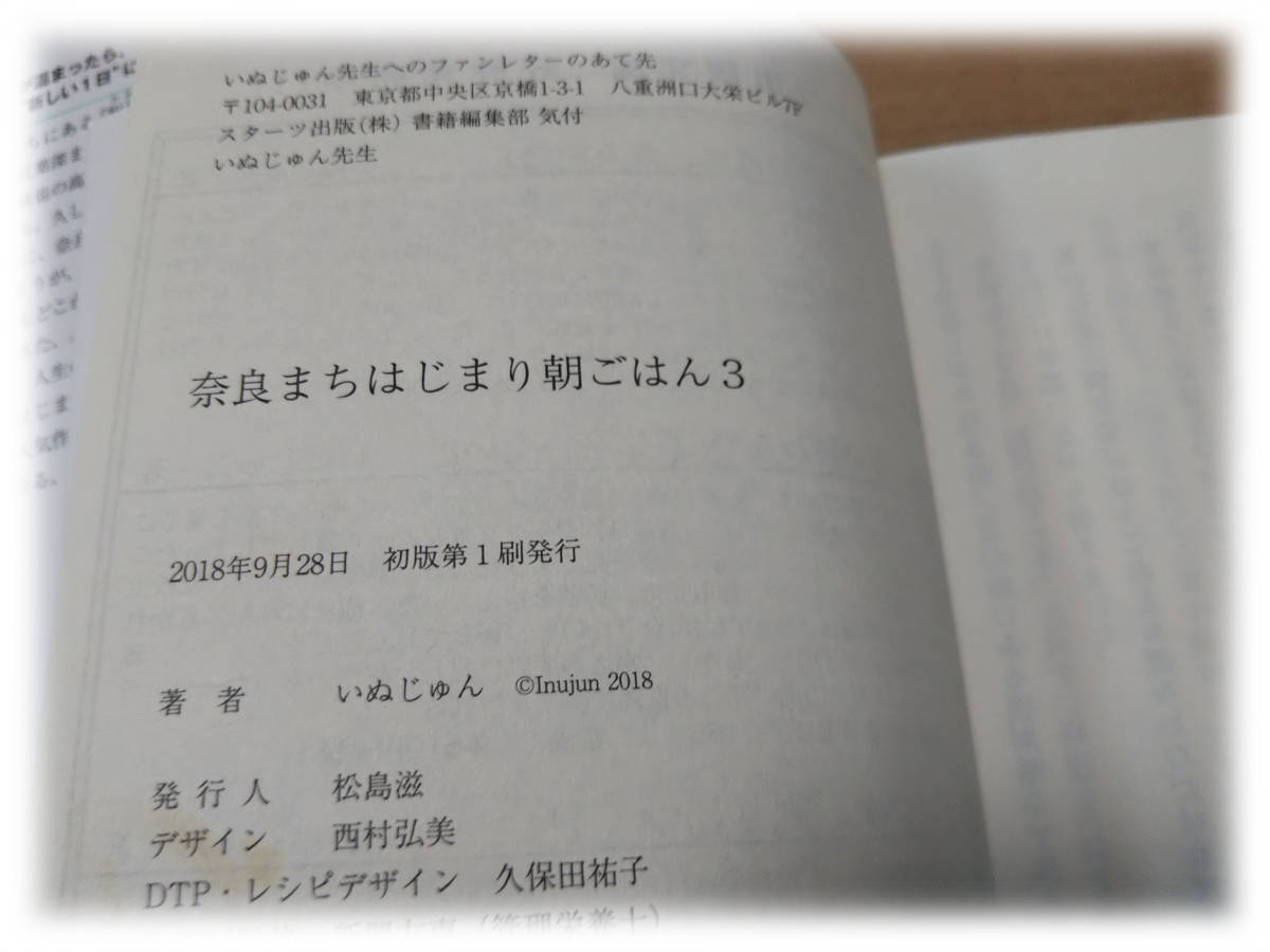 【文庫版】奈良まちはじまりあさごはん1・2・3/いぬじゅん 3巻セット スターツ出版文庫_画像5