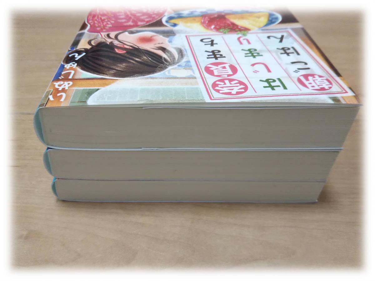 【文庫版】奈良まちはじまりあさごはん1・2・3/いぬじゅん 3巻セット スターツ出版文庫_画像8
