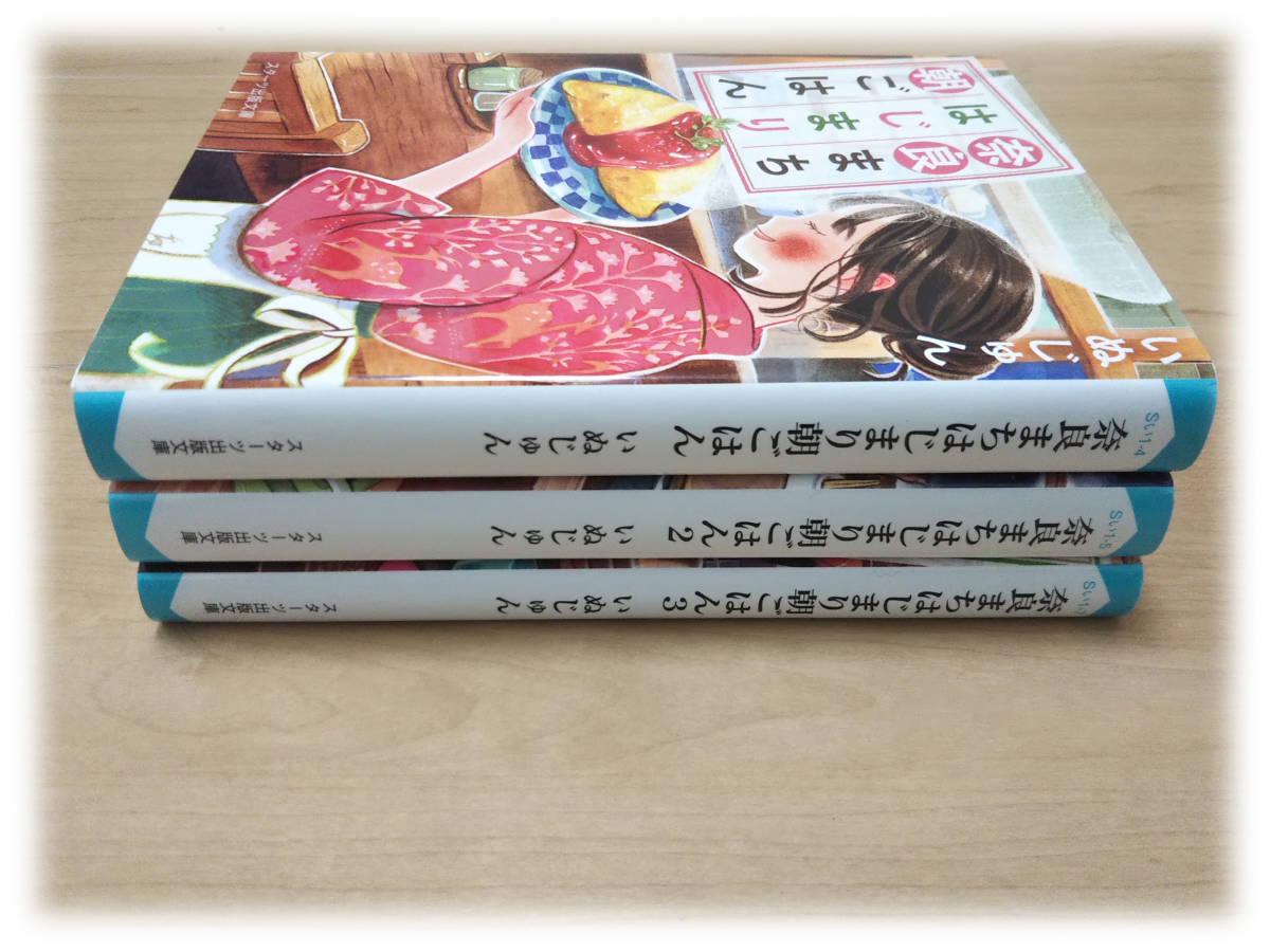 【文庫版】奈良まちはじまりあさごはん1・2・3/いぬじゅん 3巻セット スターツ出版文庫_画像9