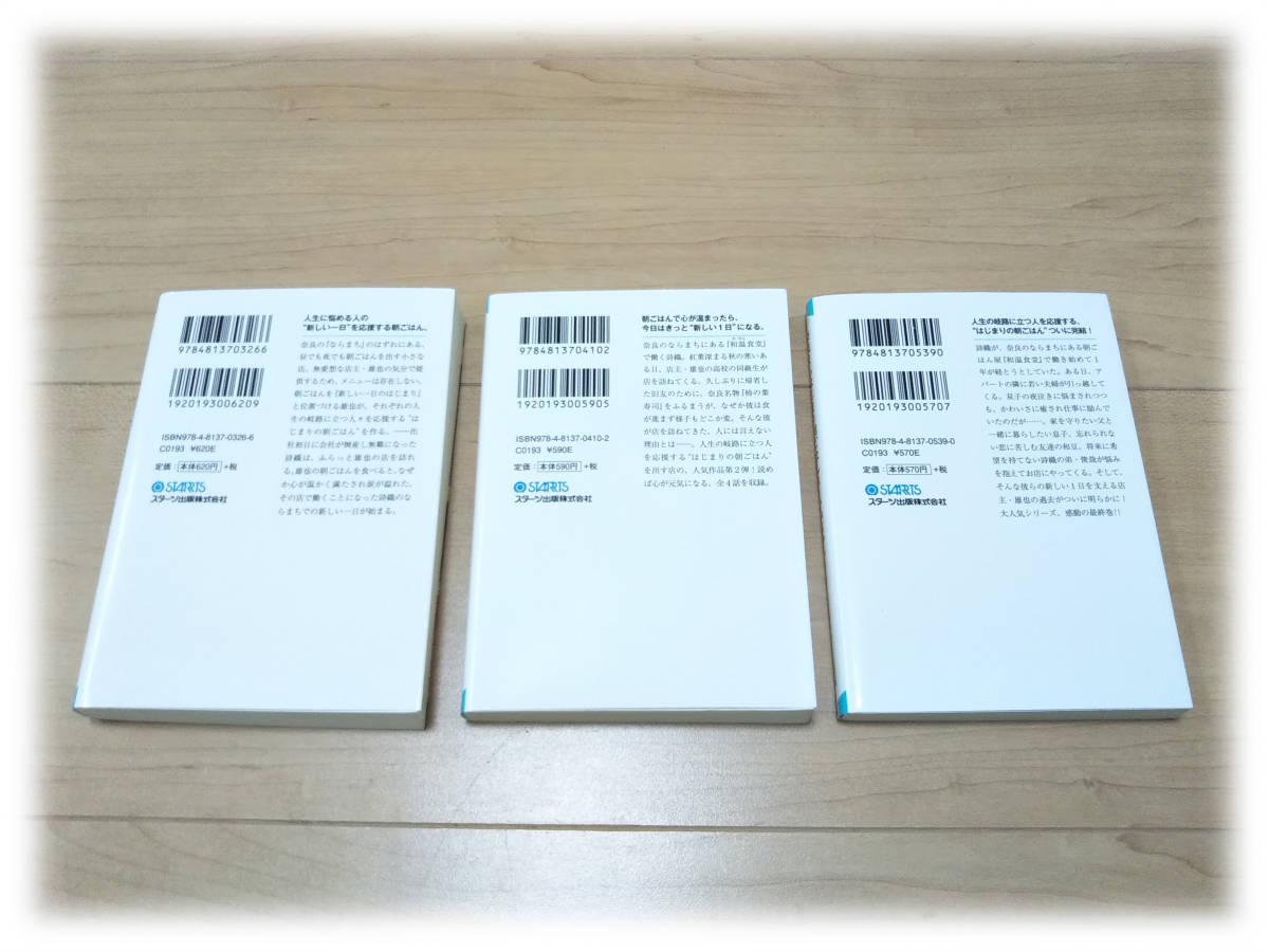 【文庫版】奈良まちはじまりあさごはん1・2・3/いぬじゅん 3巻セット スターツ出版文庫_画像2