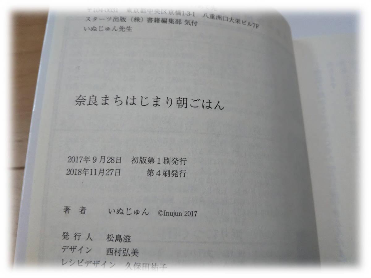 【文庫版】奈良まちはじまりあさごはん1・2・3/いぬじゅん 3巻セット スターツ出版文庫_画像3