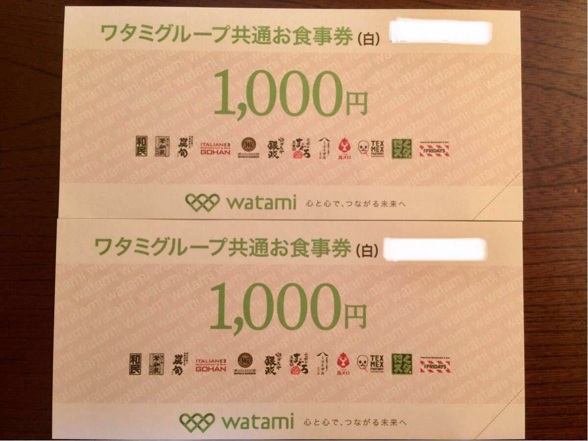 *ワタミグループ*共通お食事券2000円分(白) (1000円×2枚)和民 2020.3.31迄 数量2