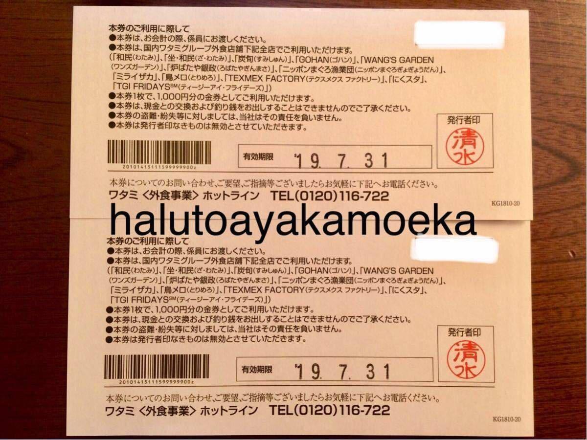 *ワタミグループ*共通お食事券2000円分(白) (1000円×2枚)和民 2020.3.31迄 数量2_画像2