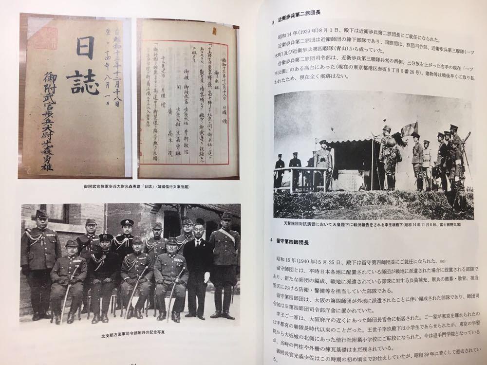 帝國陸軍の軍旗 別巻 軍旗と李王垠殿下 歩兵第五十九聯隊軍旗と朝鮮出身唯一の聯隊長【後篇】_画像8