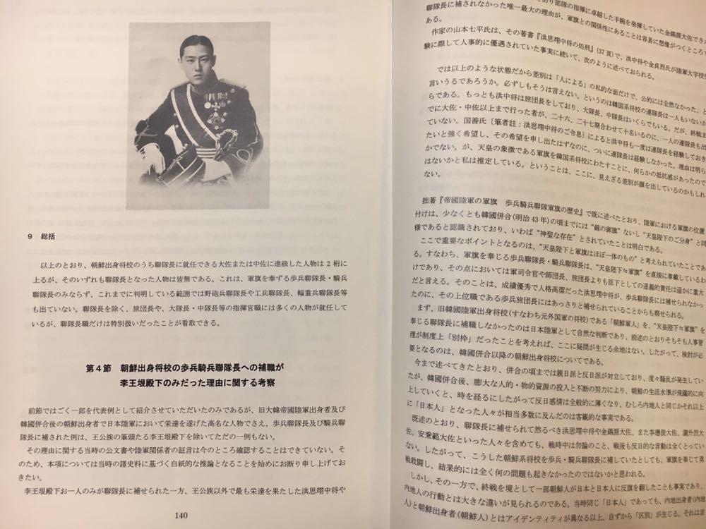 帝國陸軍の軍旗 別巻 軍旗と李王垠殿下 歩兵第五十九聯隊軍旗と朝鮮出身唯一の聯隊長【後篇】_画像10