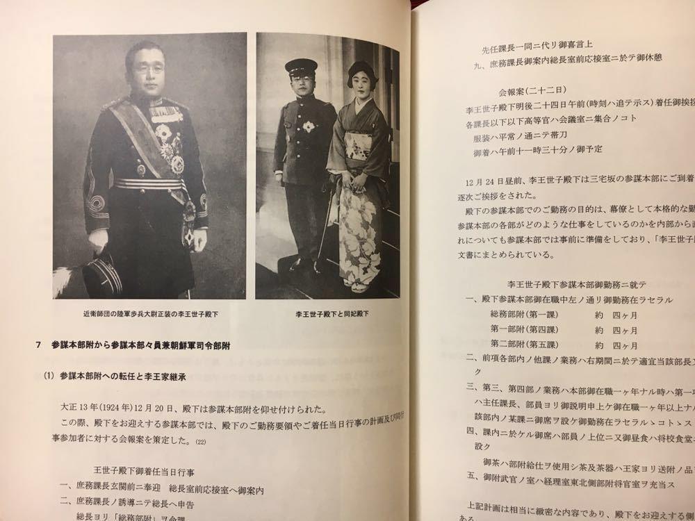 帝國陸軍の軍旗 別巻 軍旗と李王垠殿下 歩兵第五十九聯隊軍旗と朝鮮出身唯一の聯隊長【後篇】_画像6