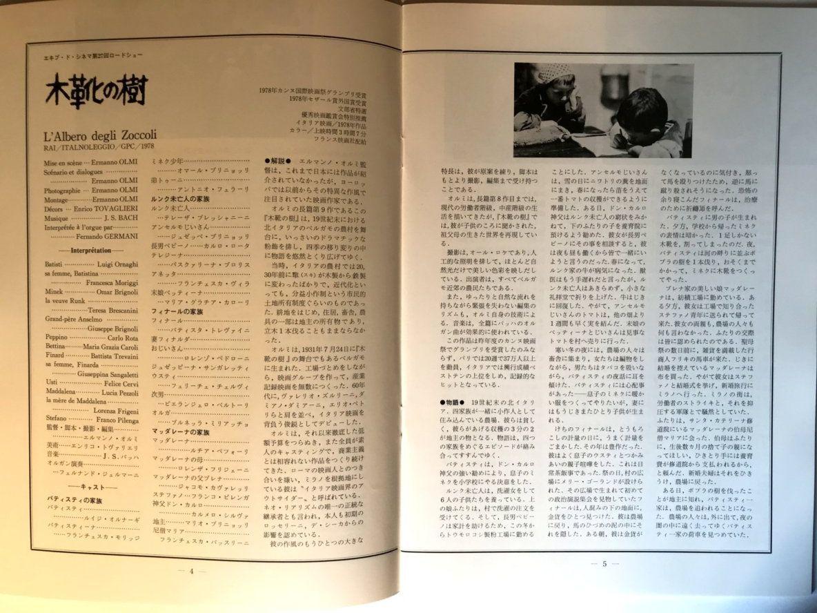 映画パンフレット 1978年カンヌ国際映画祭グランプリ 「木靴の樹」監督エルマンノ・オルミ ルイジ・オルナード_画像3