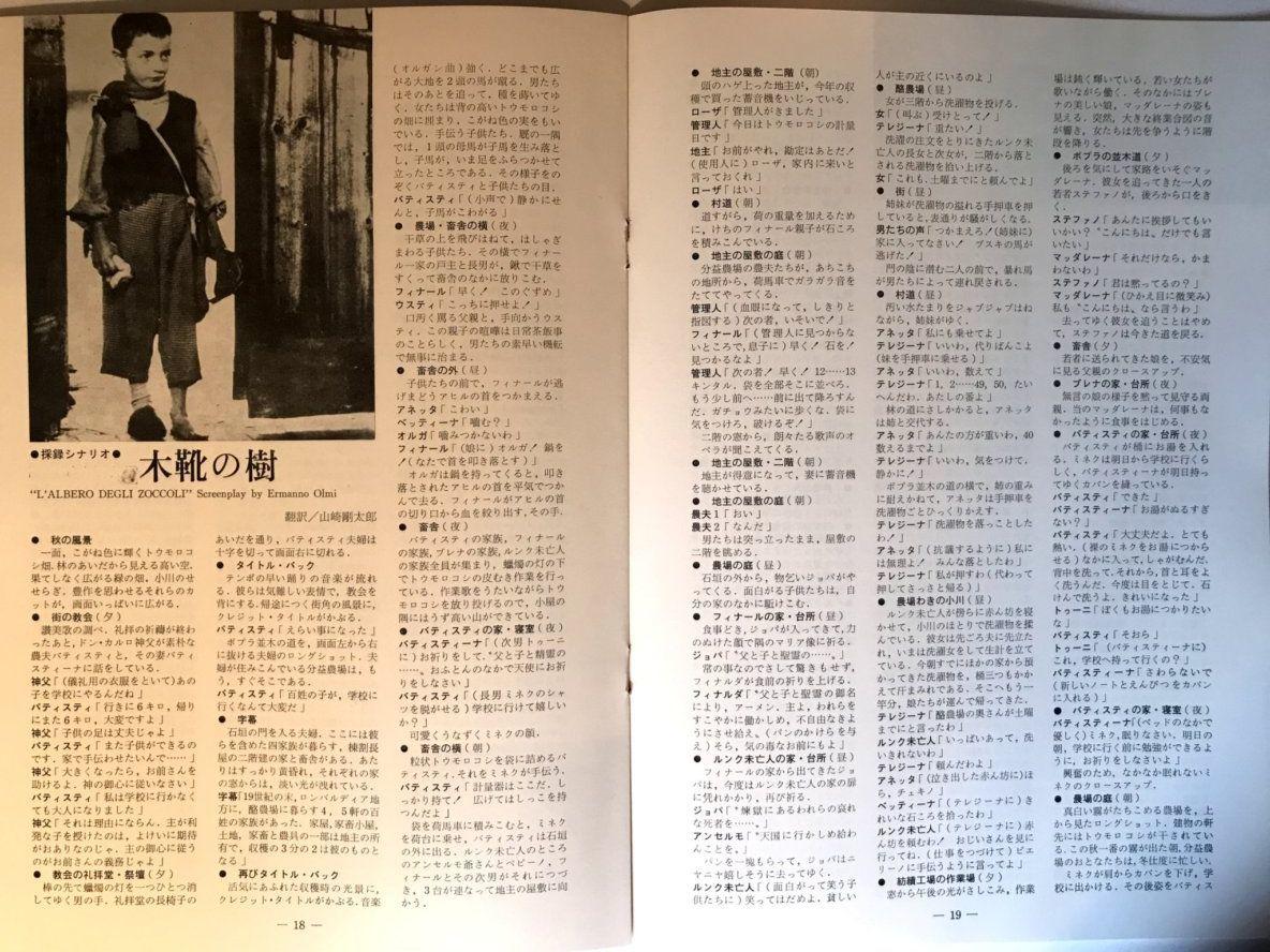 映画パンフレット 1978年カンヌ国際映画祭グランプリ 「木靴の樹」監督エルマンノ・オルミ ルイジ・オルナード_画像4