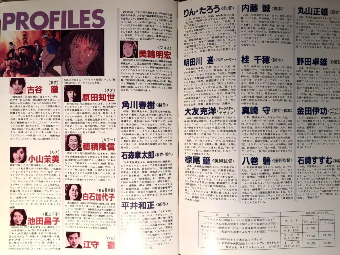 アニメ映画パンフレット 「幻魔大戦」 1983年 監督りんたろう キャラクターデザイン大友克洋_画像7