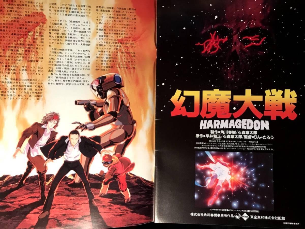 アニメ映画パンフレット 「幻魔大戦」 1983年 監督りんたろう キャラクターデザイン大友克洋_画像2