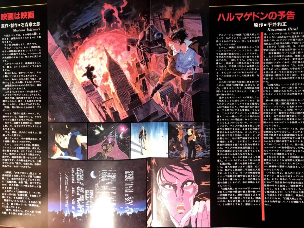 アニメ映画パンフレット 「幻魔大戦」 1983年 監督りんたろう キャラクターデザイン大友克洋_画像3