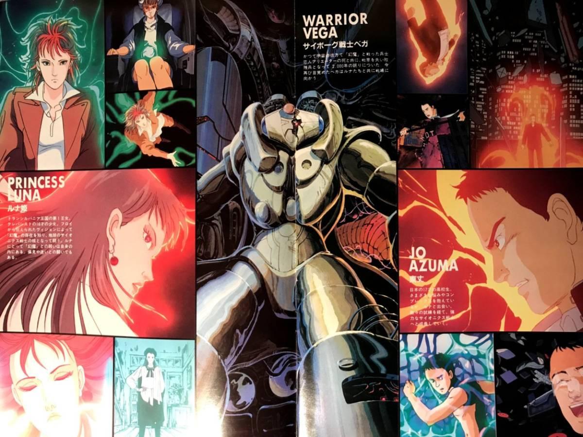 アニメ映画パンフレット 「幻魔大戦」 1983年 監督りんたろう キャラクターデザイン大友克洋_画像4