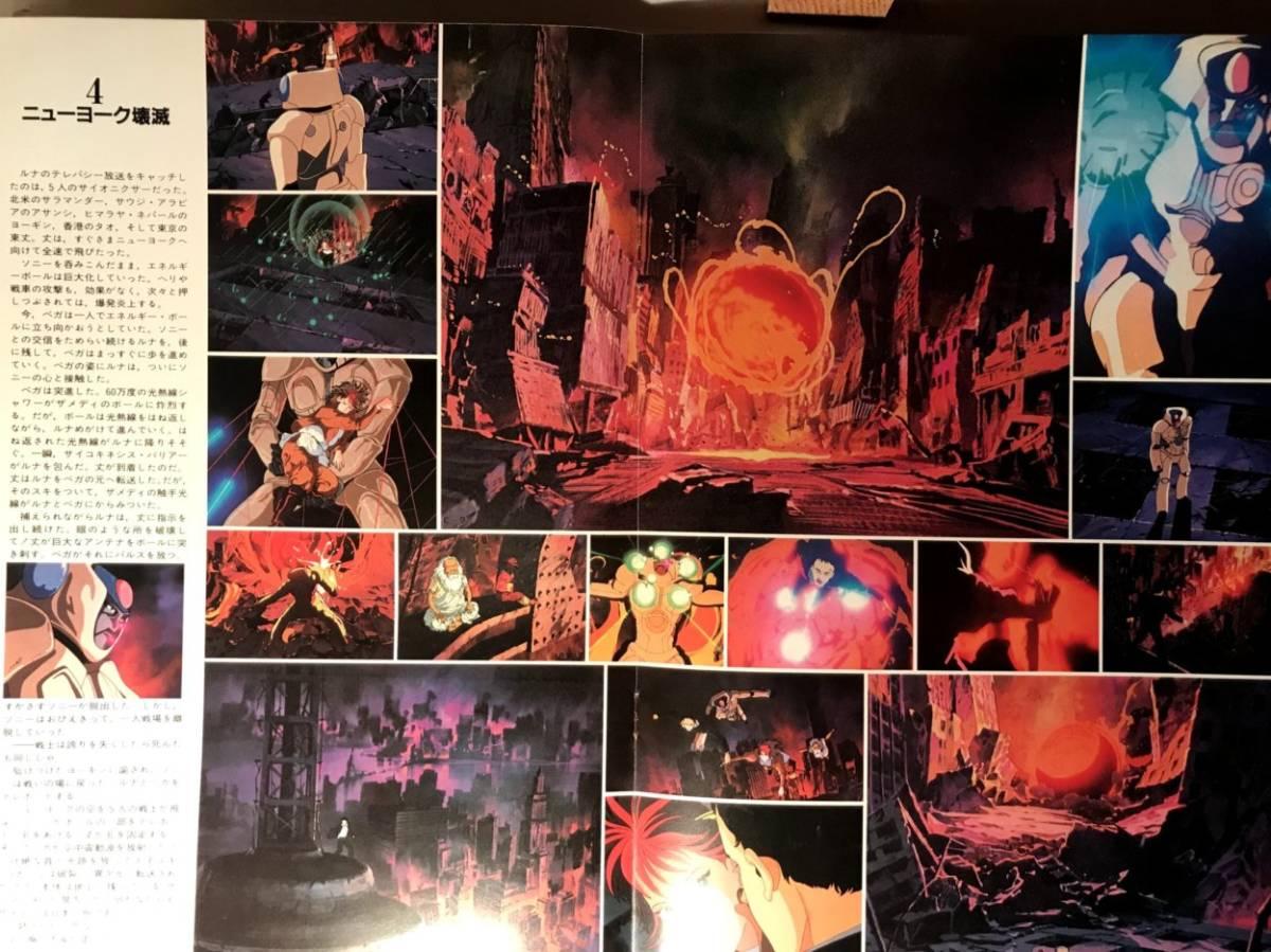 アニメ映画パンフレット 「幻魔大戦」 1983年 監督りんたろう キャラクターデザイン大友克洋_画像5