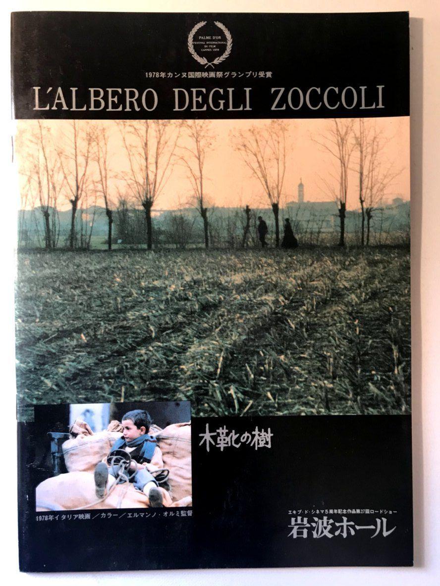 映画パンフレット 1978年カンヌ国際映画祭グランプリ 「木靴の樹」監督エルマンノ・オルミ ルイジ・オルナード_画像1