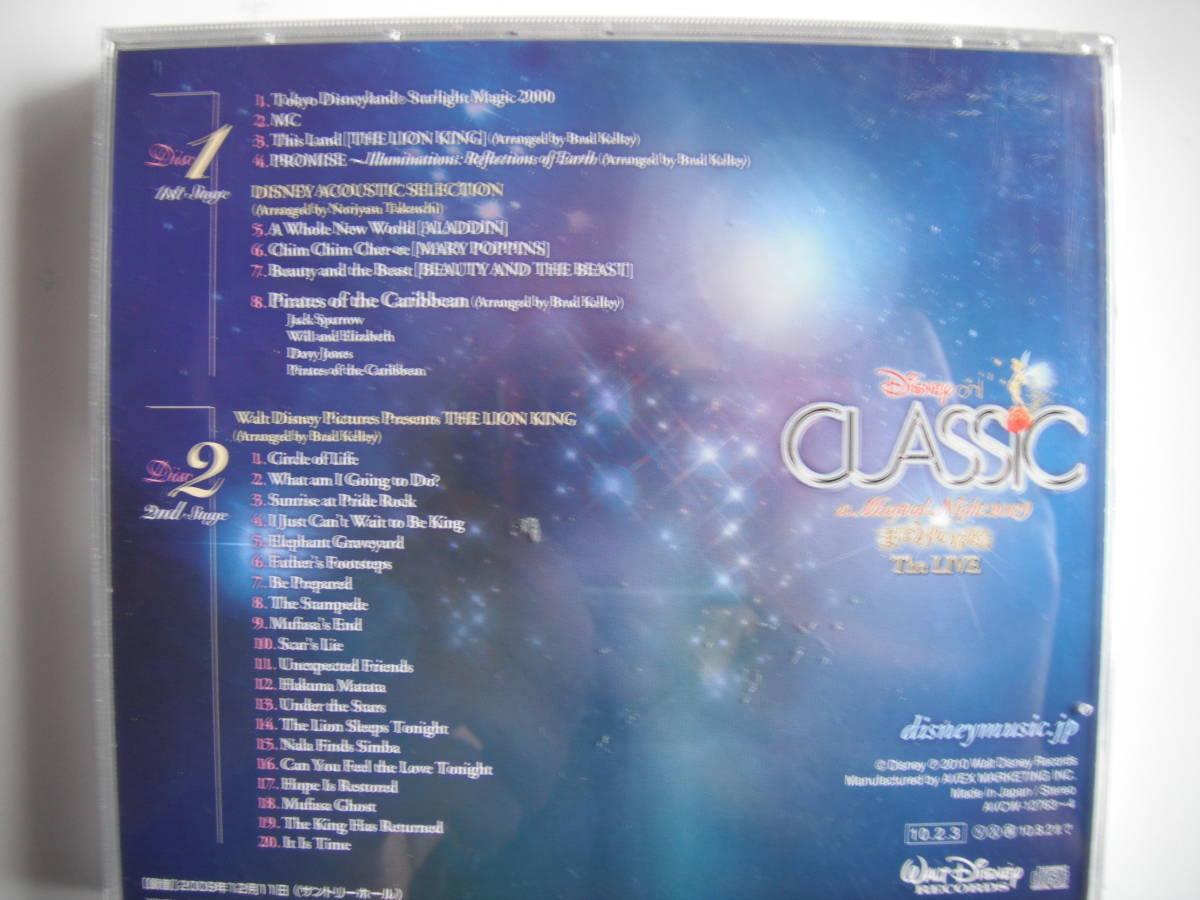 ■送料無料★2枚組◆[ ディズニー・オン・クラシック~まほうの夜の音楽会 2009~ライブ ライブ]◆_画像2