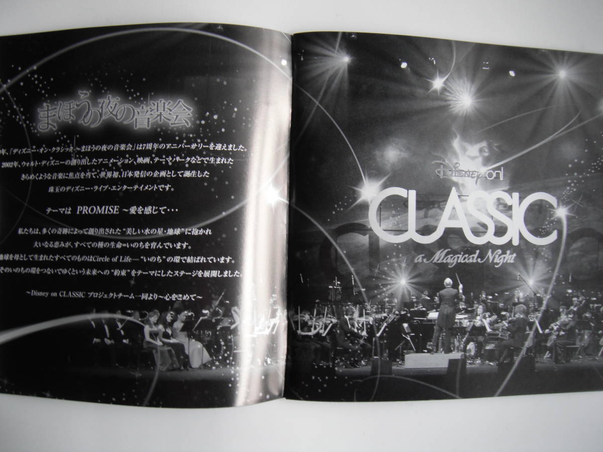 ■送料無料★2枚組◆[ ディズニー・オン・クラシック~まほうの夜の音楽会 2009~ライブ ライブ]◆_画像4