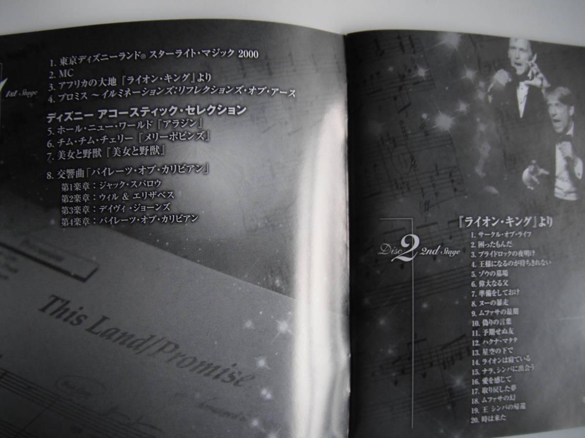 ■送料無料★2枚組◆[ ディズニー・オン・クラシック~まほうの夜の音楽会 2009~ライブ ライブ]◆_画像5