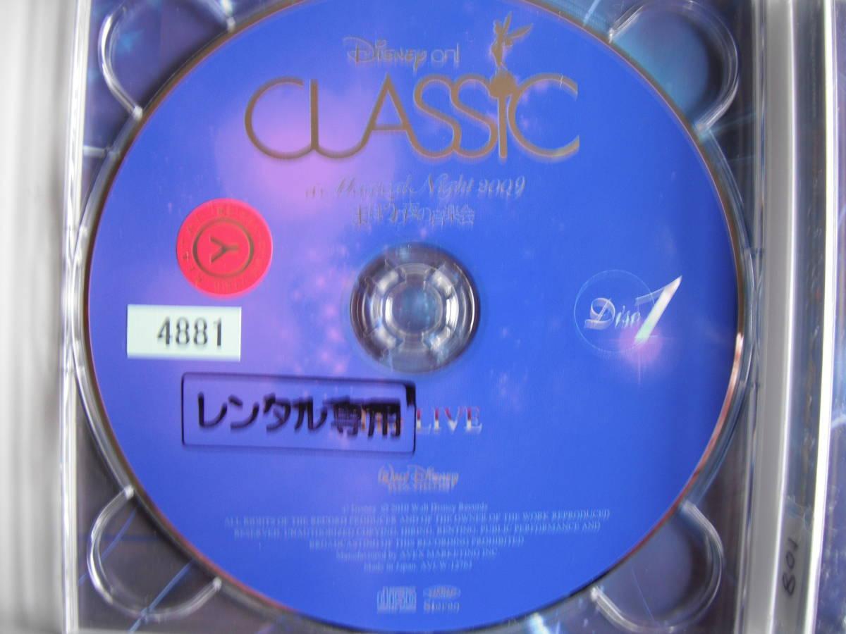 ■送料無料★2枚組◆[ ディズニー・オン・クラシック~まほうの夜の音楽会 2009~ライブ ライブ]◆_画像7