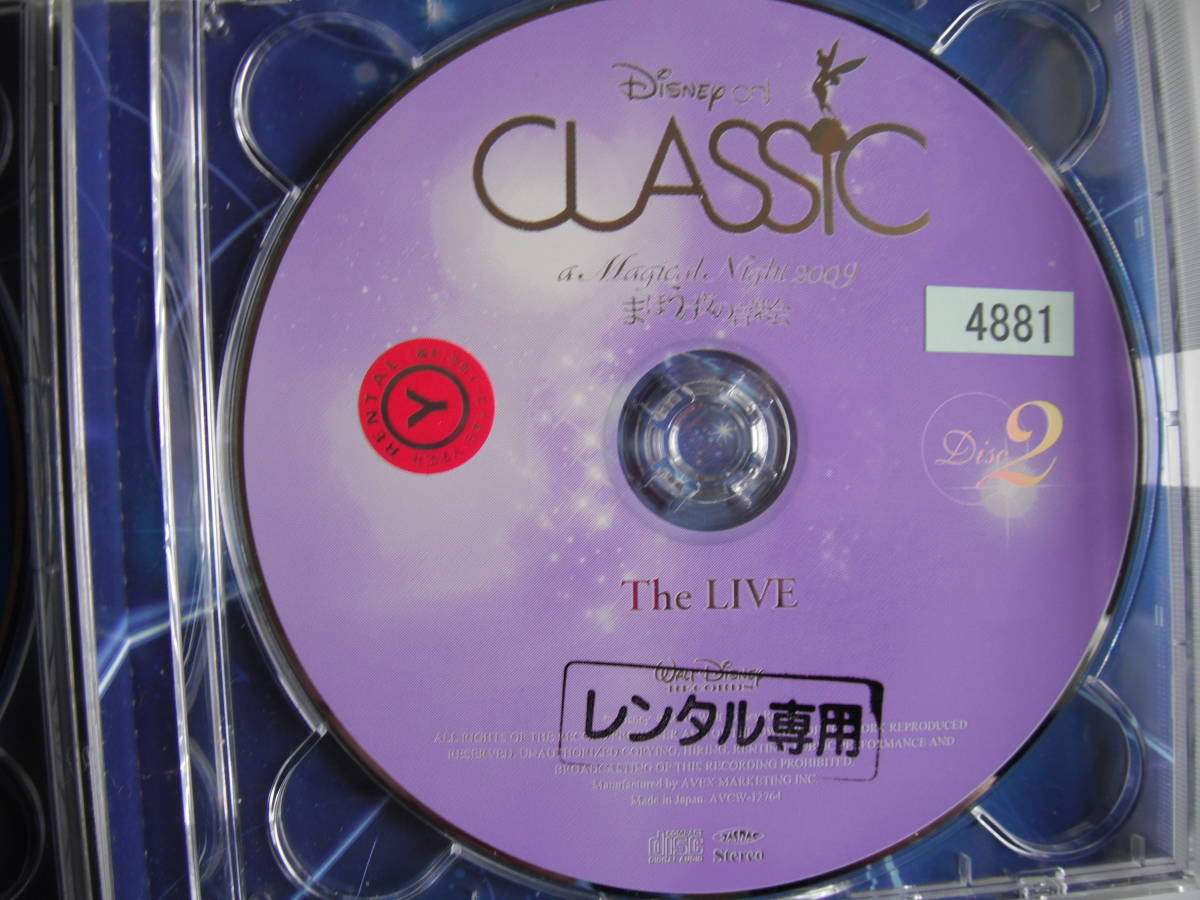 ■送料無料★2枚組◆[ ディズニー・オン・クラシック~まほうの夜の音楽会 2009~ライブ ライブ]◆_画像8
