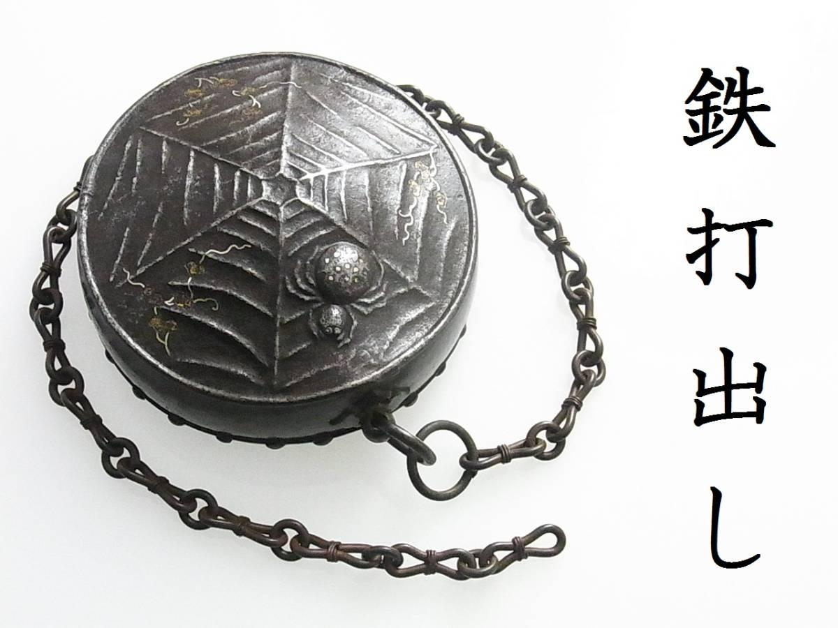 江戸の練達妙技 鍛鉄打出し 驚きの軽さ 金銀象嵌 蜘蛛の巣形 莨入 編込鉄鎖付き