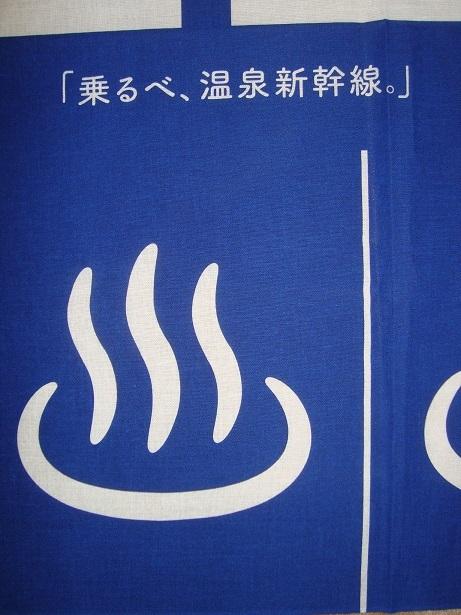 山形新幹線 新庄延伸20周年「乗るべ、温泉新幹線」 記念 手ぬぐい 未使用品