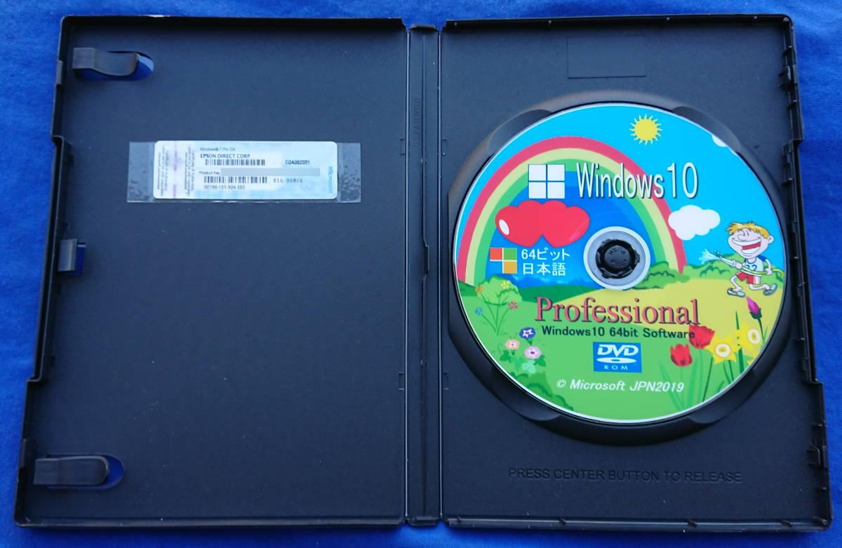 【2日値引】Windows10 Pro/Home 64bit DVD+プロダクトキー+マニュアル付 (クリーンインストール・アップグレード)