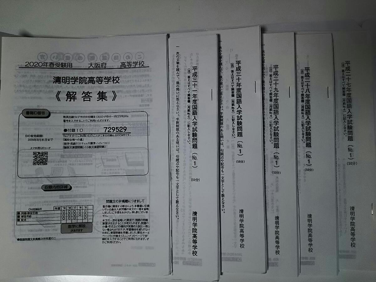 私立 受験 大阪 日 高校