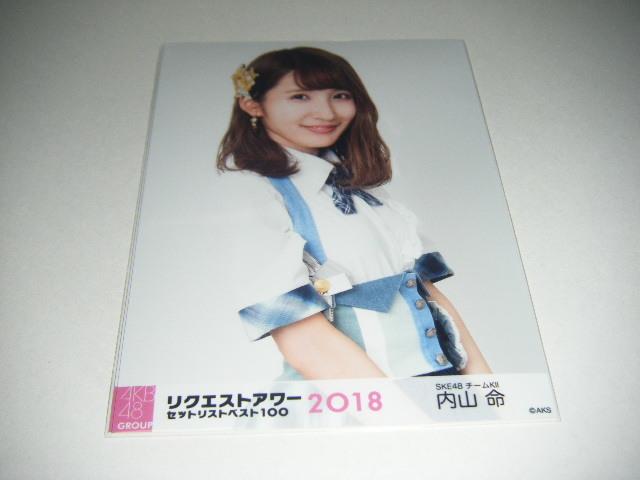 AKB48 リクエストアワー2018 会場限定 生写真 内山命_画像1