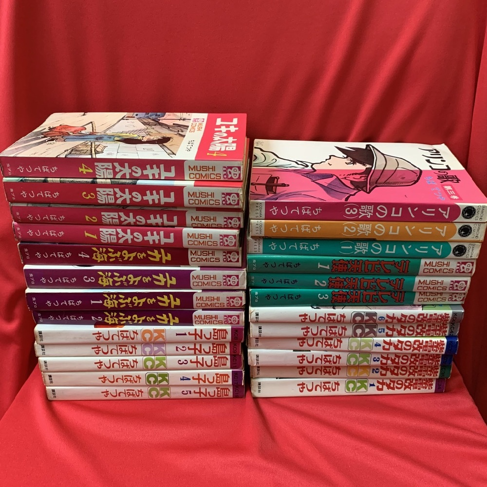 ちばてつやコミック 一括 / 島っこ全5冊?ユカをよぶ海全4冊?アリンコの歌全3冊ほか