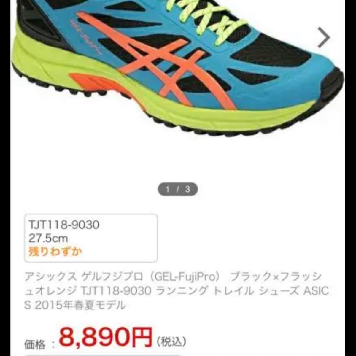 【値下げ】アシックス GEL Fujipro 25.0