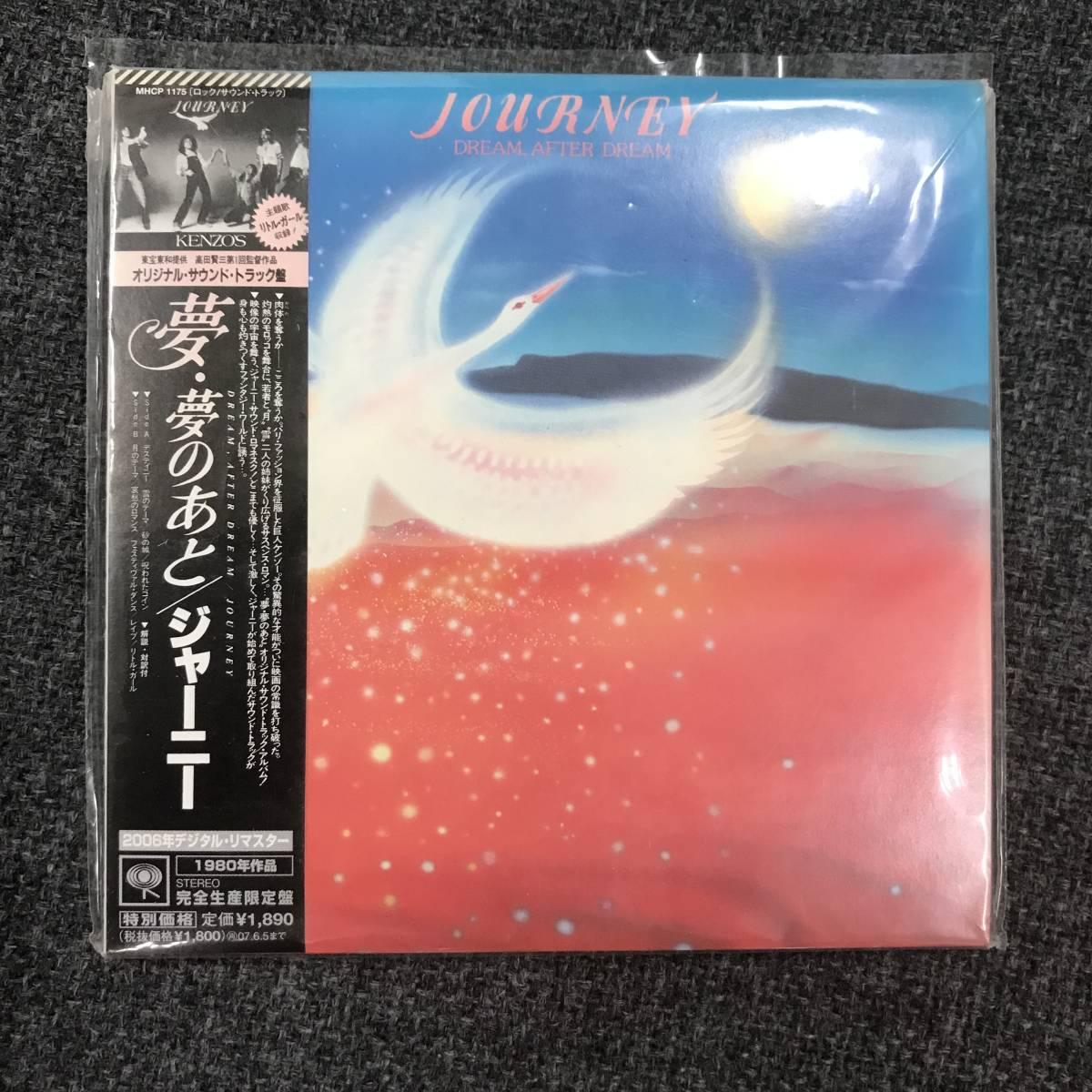 新品未開封CD☆ジャーニー 夢、夢のあと(紙ジャケット仕様)/MHCP1175/