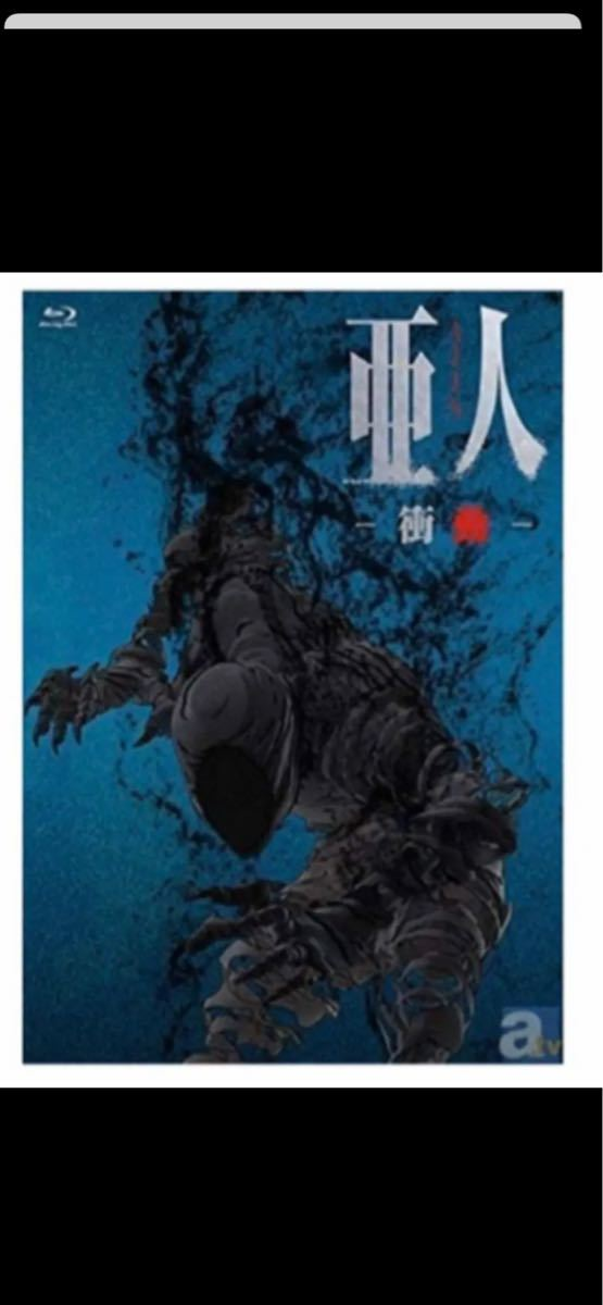 【70%OFF】『亜人 -衝動- 』劇場限定Blu-ray ※新品ビニール未開封