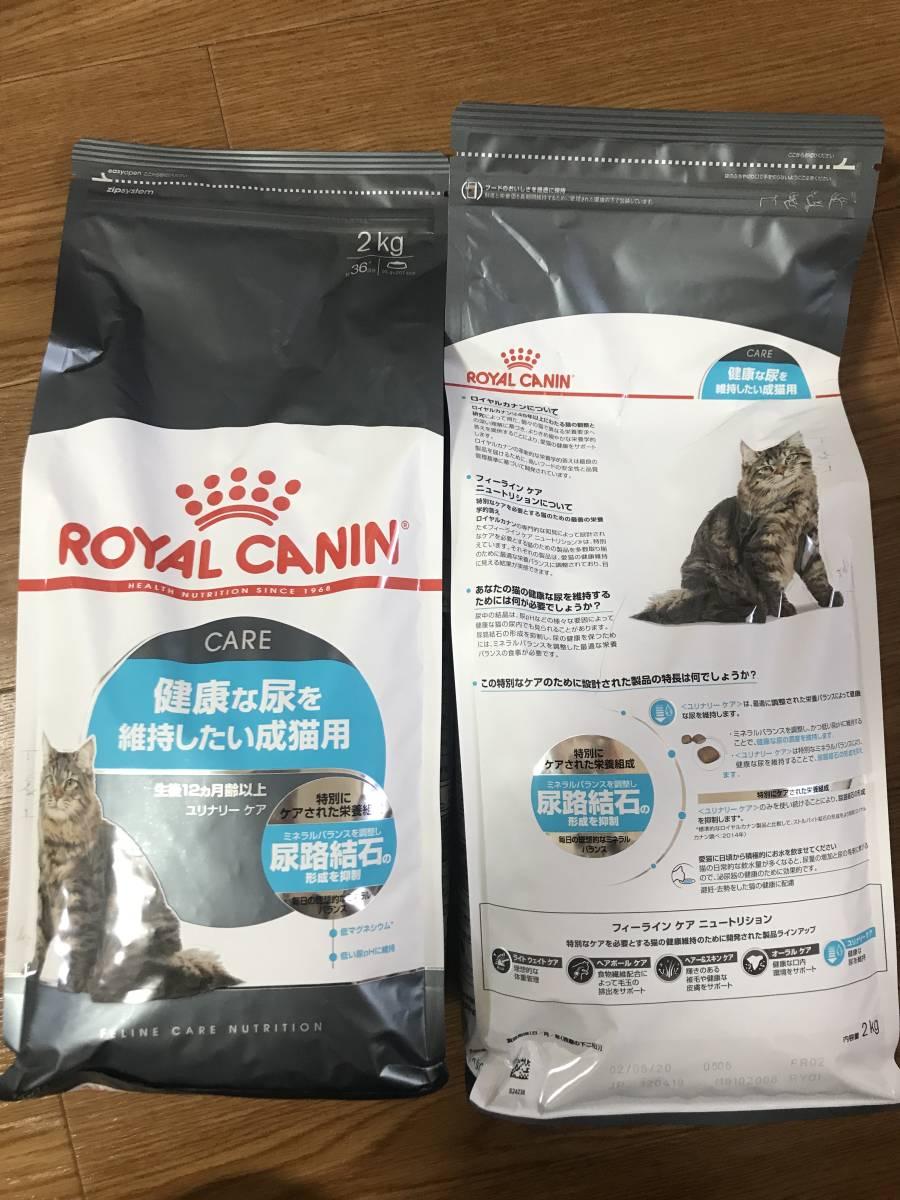 ロイヤルカナン 猫 ユリナリーケア尿路結石 2kg×2_画像1