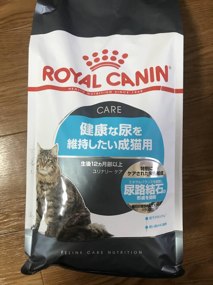 ロイヤルカナン 猫 ユリナリーケア尿路結石 2kg×2_画像2