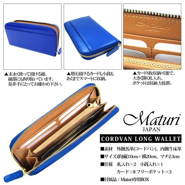 Maturi エグゼクティブ コードバン ラウンドファスナー 長財布 MR-036 青 新品_画像3