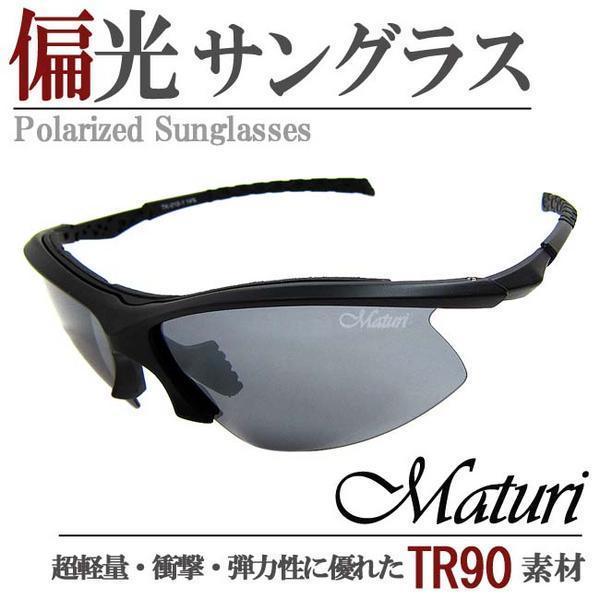 超軽量 Maturi 偏光 ミラー サングラス TR90 ケース付 TK-010-1 新品_画像1