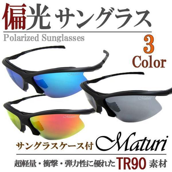 超軽量 Maturi 偏光 サングラス TR90 ケース付 TK-010 選べるカラー 新品_画像1