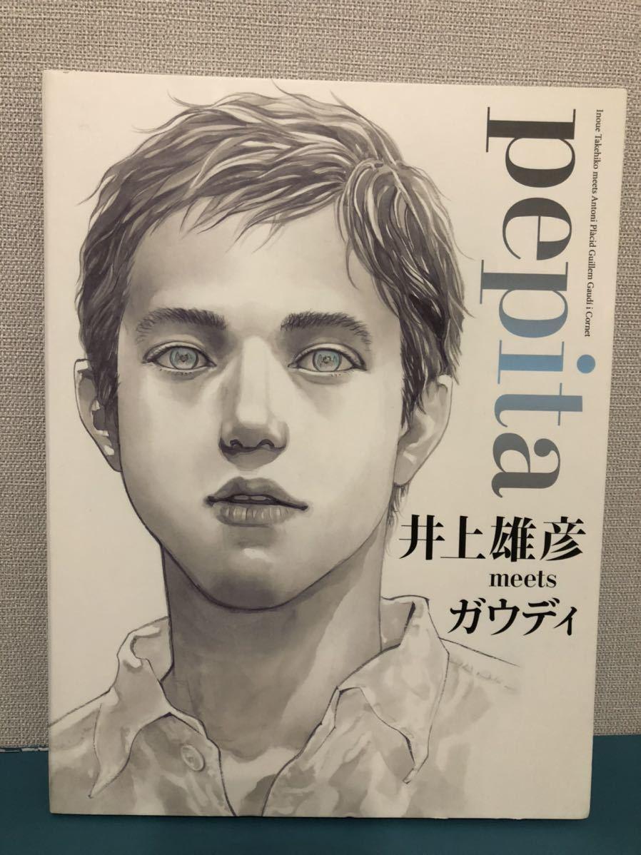 ヤフオク! - 送料無料 井上雄彦meets ガウディ penpia DVD カ...