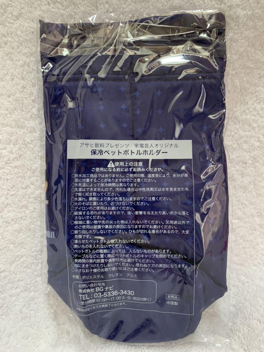 よしもと  保冷ペットボトルホルダー 家電芸人オリジナル アサヒ 非売品_画像3