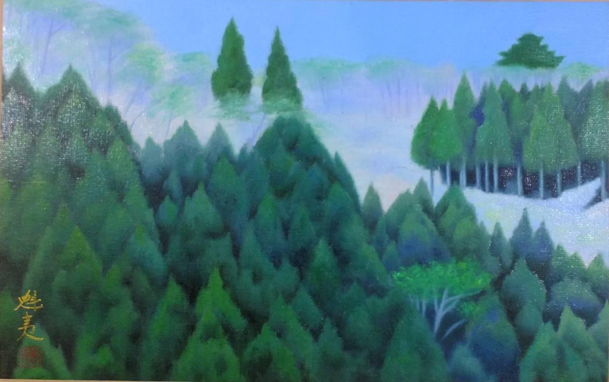 風景 『 緑の詩 』 肉筆 【 東山魁夷 】M10 サイン  額縁付き_画像2