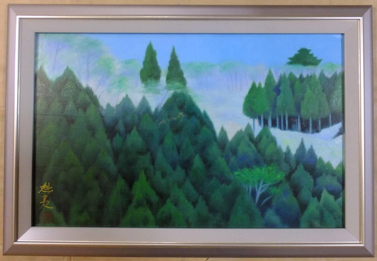 風景 『 緑の詩 』 肉筆 【 東山魁夷 】M10 サイン  額縁付き