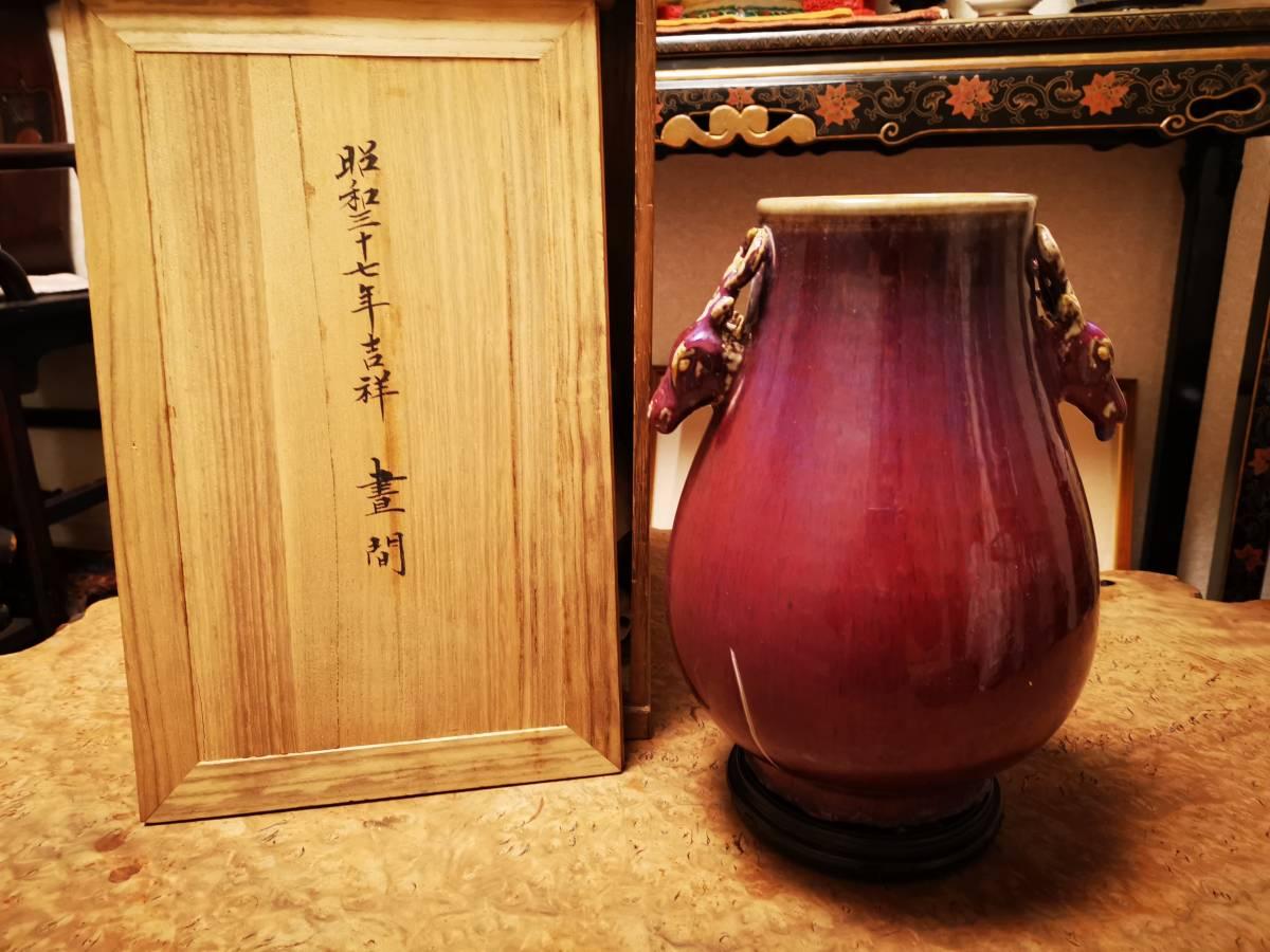 釉薬が非常に美しい 雍正年製  羊耳辰砂大花瓶 木箱付 中國美術銀瓶鉄瓶唐物古玩骨董品中國古玩置物飾物唐物中國古玩煎茶道具
