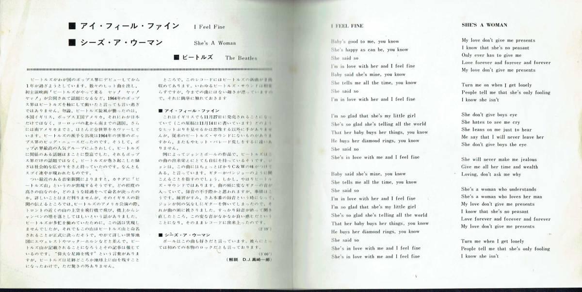 7インチ EP アイフィールファイン/シーズアウーマン ビートルズ OR1179