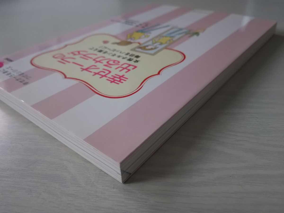 幸せオーラの出るカラダ―女性ホルモンを整えて毎日をハッピーに! (幸せオーラを身につけるシリーズ) 永峯 美樹
