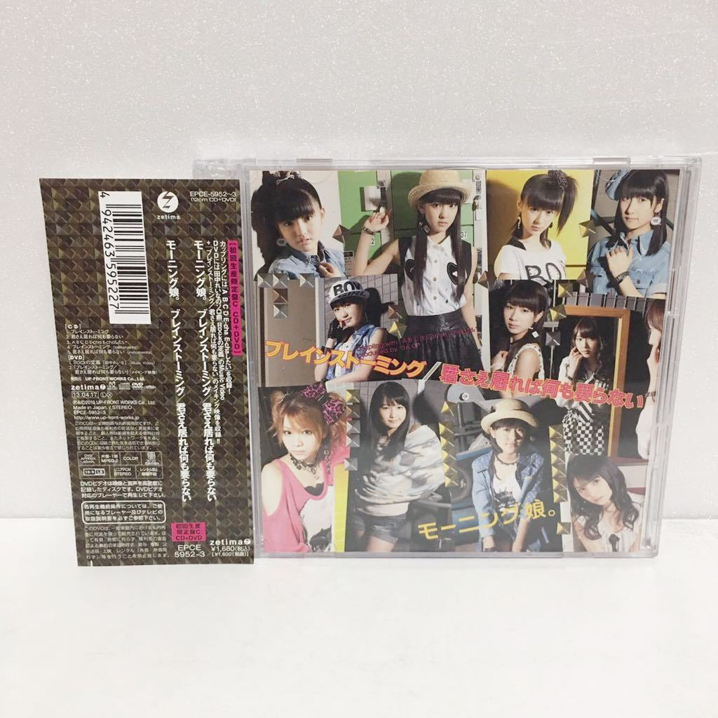 中古CD+DVD★モーニング娘。 / ブレインストーミング★初回生産限定盤C_画像1