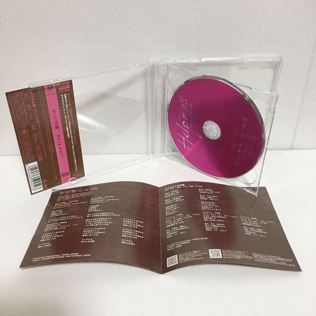 中古CD+DVD★モーニング娘。/ Help me!!★初回生産限定盤C_画像2
