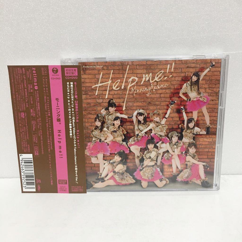 中古CD+DVD★モーニング娘。/ Help me!!★初回生産限定盤C_画像1