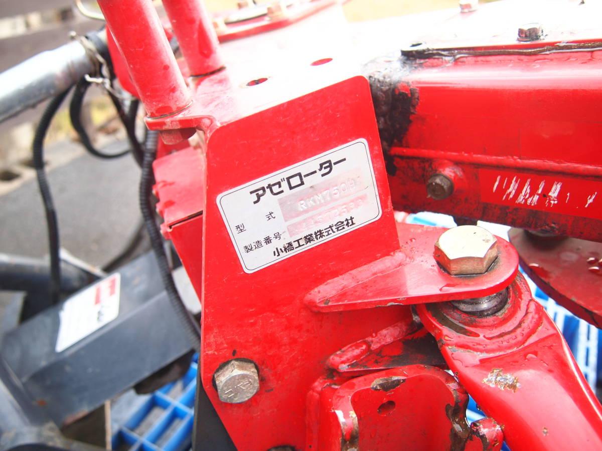 ◆小橋工業 コバシ RKM750H DYNER REVERSE アゼローラー 畦塗 あぜぬり機_画像10